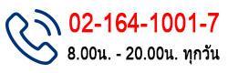 สนใจจองบ้านพักพัทยา โทร 02-164-1001